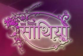 Saathiya ek nayi kahani