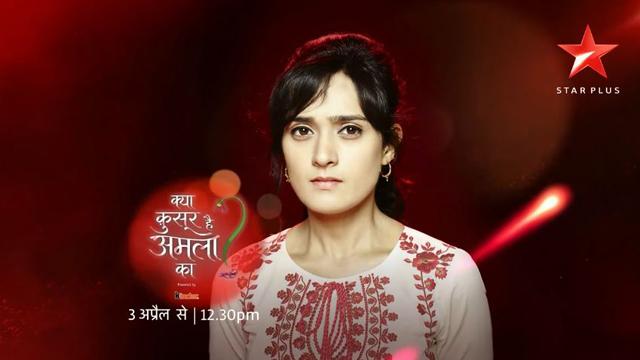 Kya Qusoor Hai Amala Ka 21st July 2017 Written Episode