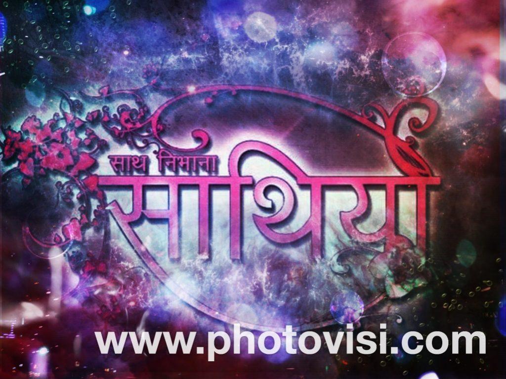 Saath Nibhana Saathiya- Kahani Ghar Ghar Ki Season 1 Part 1