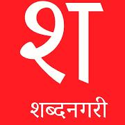 Shabdnagari